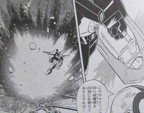 クロスボーン・ガンダム DUST 13巻 最終回 感想 ネタバレ 99