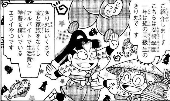 落第忍者乱太郎 65巻 感想【最終回】00007