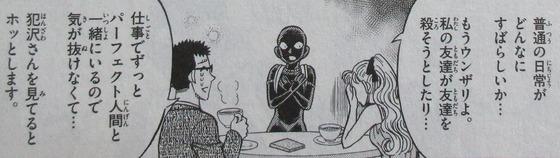 犯人の犯沢さん 5巻 感想 00037