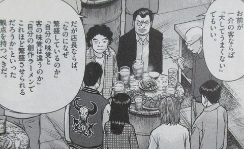 らーめん再遊記 3巻 感想 08