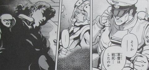 ガンダム0083 REBELLION 15巻 感想 17