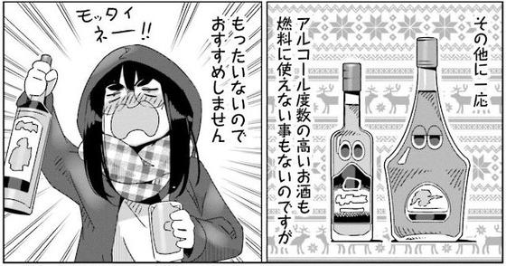 ゆるキャン 10巻 感想 00034