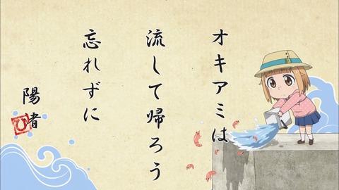 放課後ていぼう日誌 6話 感想 00894