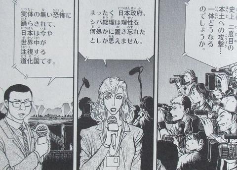 双亡亭壊すべし 23巻 感想 ネタバレ 25