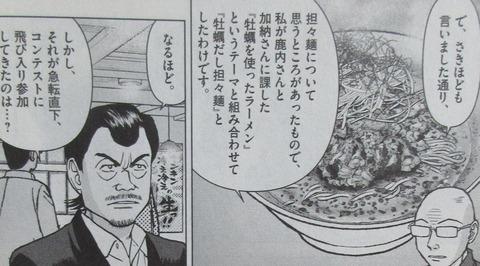 らーめん再遊記 3巻 感想 06