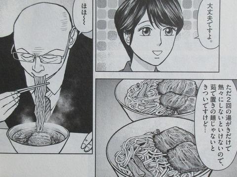らーめん再遊記 3巻 感想 47
