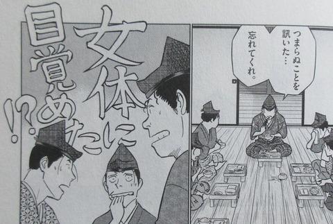 新九郎、奔る! 6巻 感想