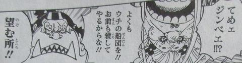 ONE PIECE 98巻 感想 29