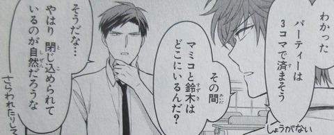 月刊少女野崎くん 13巻 感想 005