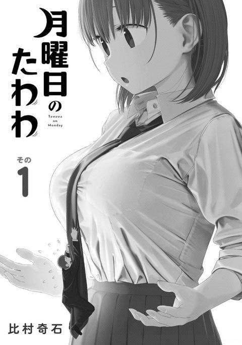 月曜日のたわわ 1巻 感想 ネタバレ 00