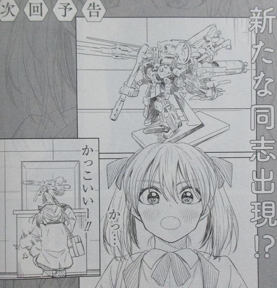 HGに恋するふたり 1巻 感想 00965