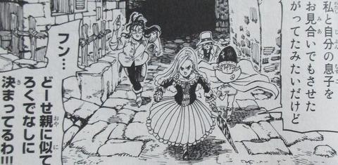 黙示録の四騎士 3巻 感想 23