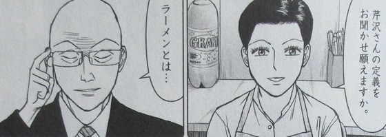 らーめん再遊記 1巻 感想 00095