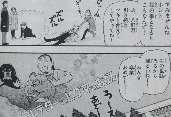 銀の匙 15巻 感想【最終回】00066