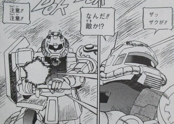 ガンダム MS戦記REBOOT 3巻 感想 最終回 00032
