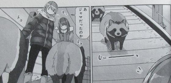ゆるキャン 10巻 感想 00078
