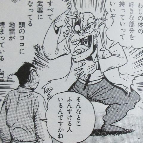 ゲッターロボ アーク 第5話 感想