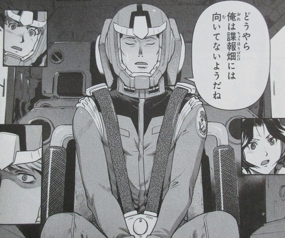 機動戦士ガンダム GROUND ZERO コロニーの落ちた地で 3巻 感想 00023