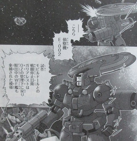G-UNIT オペレーション・ガリアレスト 2巻 感想 00033