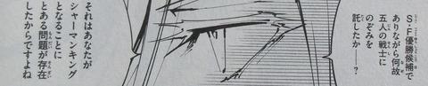 シャーマンキング ザ・スーパースター 5巻 感想 09