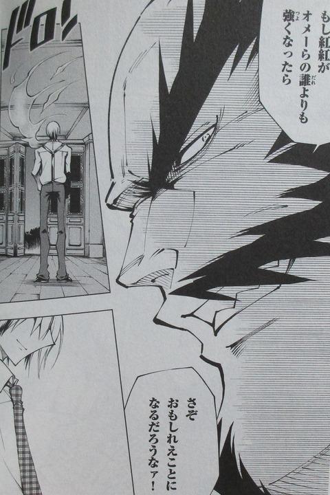SHAMAN KING レッドクリムゾン 2巻 感想 00079