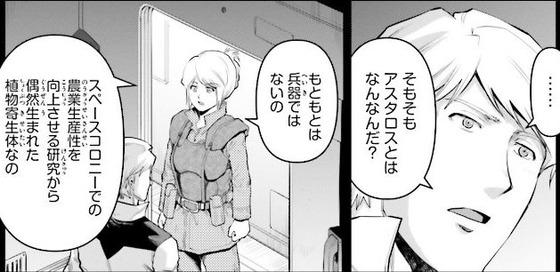 機動戦士ガンダム GROUND ZERO コロニーの落ちた地で 3巻 感想 00005