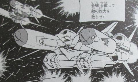 ガンダム 新ジオンの再興 レムナント・ワン 1巻 感想 41