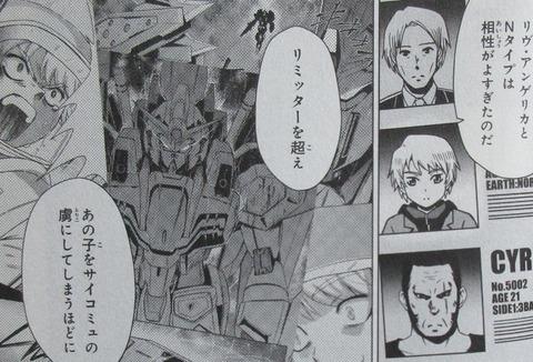 機動戦士ガンダムF90FF 4巻 感想 ネタバレ 54