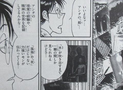 双亡亭壊すべし 25巻 最終回 感想 056