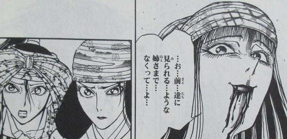 双亡亭壊すべし 15巻 感想 00054