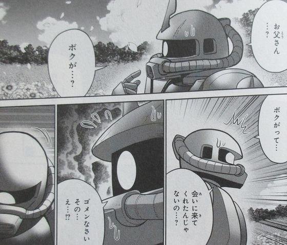 機動戦士ガンダムさん 18巻 感想 00032