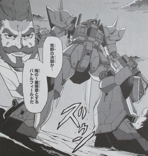 ガンダムビルドダイバーリゼ 2巻 感想 00062