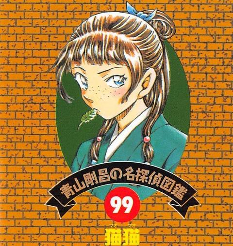 名探偵コナン 99巻 感想 ネタバレ 67