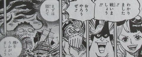 ONE PIECE 99巻 感想 ネタバレ 72