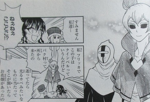 マテリアル・パズル 神無き世界の魔法使い 6巻 感想 54