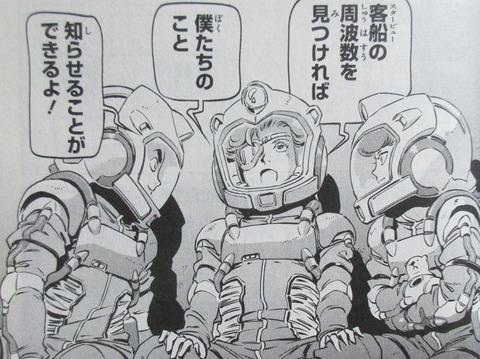 機動戦士ガンダムF91 プリクエル 2巻 感想 ネタバレ 55