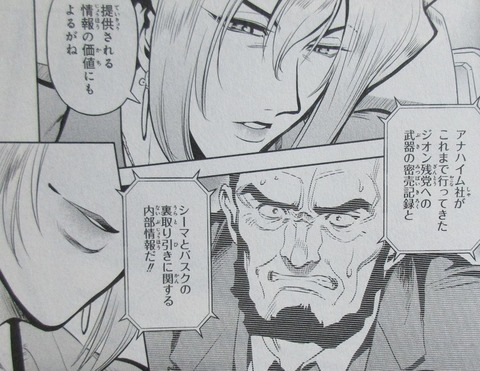 ガンダム0083 REBELLION 16巻 最終回 感想 19