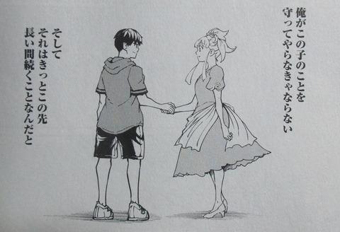 結婚指輪物語 10巻 感想 23