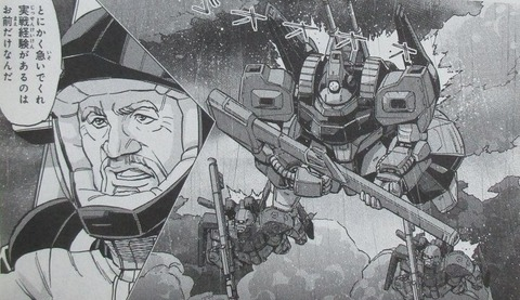機動戦士ガンダムNT 4巻 感想 23