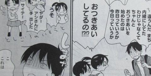 おとなりに銀河 2巻 感想 ネタバレ 03
