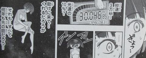 UQ HOLDER! 26巻 感想 033
