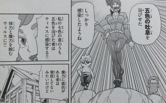マテリアル・パズル 神無き世界の魔法使い 5巻 感想 00035