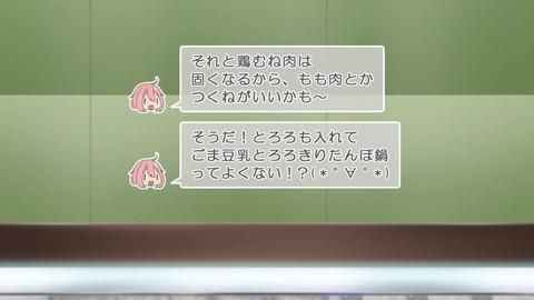 ゆるキャン 2期 第5話 感想 0966