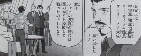 機動戦士ガンダム 閃光のハサウェイ 1巻 感想 ネタバレ 68