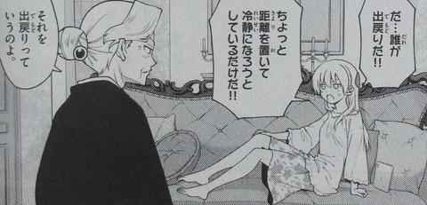 トニカクカワイイ 15巻 感想 ネタバレ 24