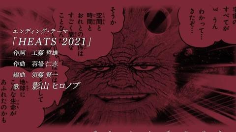 ゲッターロボ アーク 第9話 感想 1061
