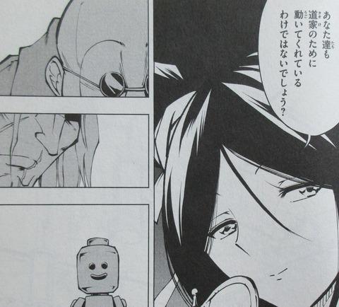 SHAMAN KING レッドクリムゾン 2巻 感想 00098