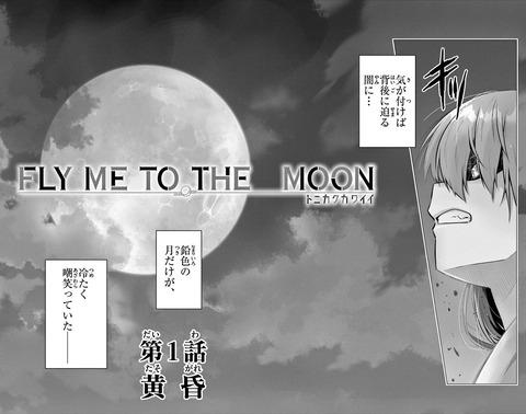 トニカクカワイイ 16巻 感想 01