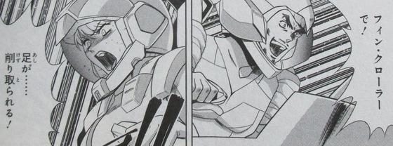 機動戦士ガンダムF90FF 1巻 感想 00082
