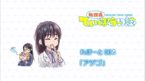 放課後ていぼう日誌 第6話 感想 00458